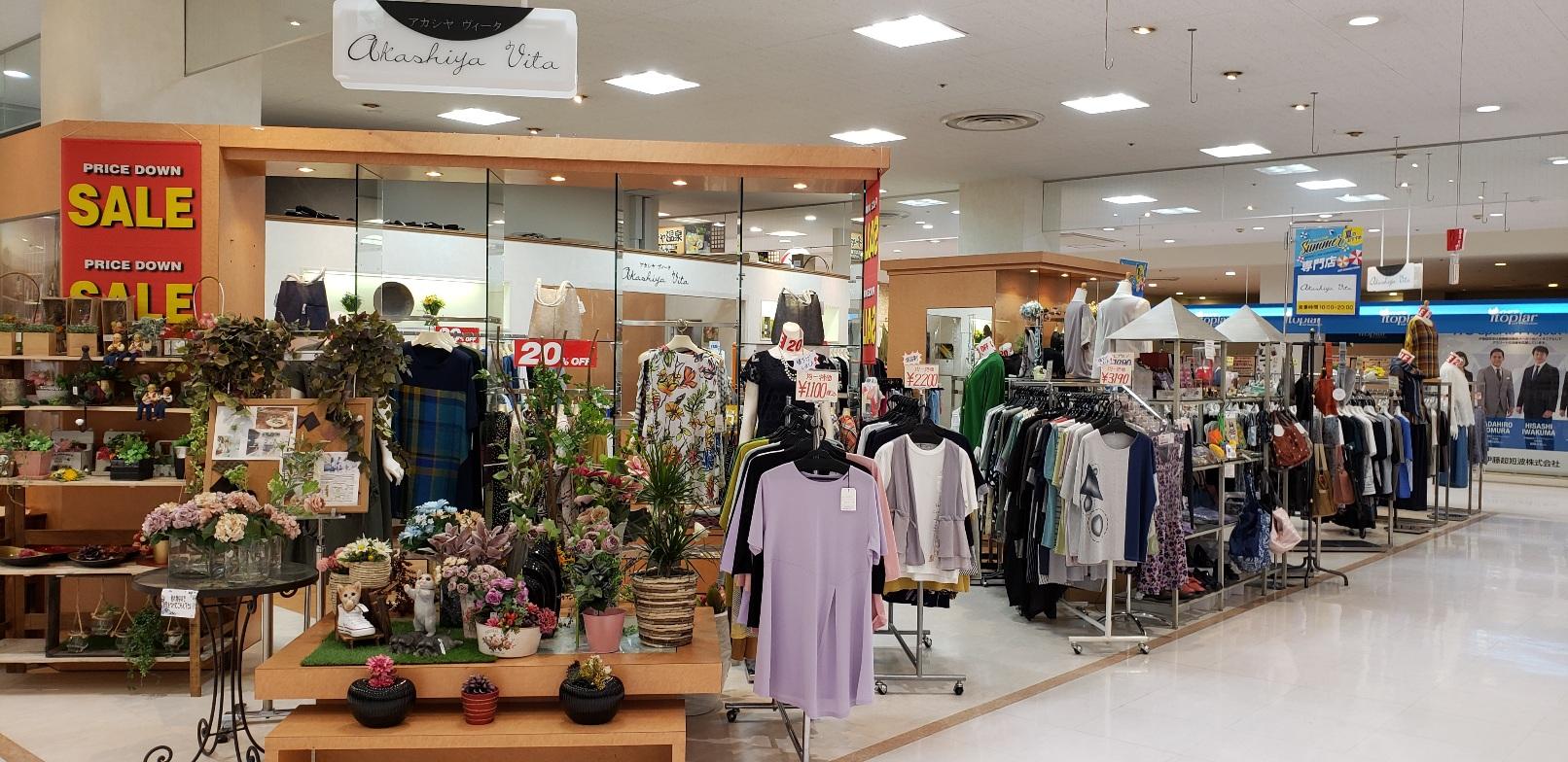 アカシヤ・ヴィータ店舗写真1